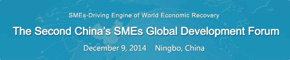 The Second China's SMEs Global Development Forum
